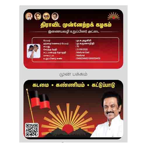 PVC DMK Membership ID Card
